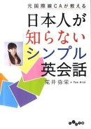 日本人が知らないシンプル英会話