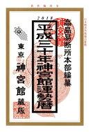 神宮館運勢暦(平成30年)
