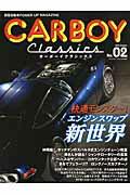 CARBOY Classics(no.02(2014 Octo)