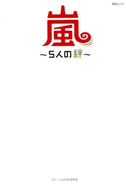 嵐〜5人の絆〜 大野智・櫻井翔・相葉雅紀・二宮和也・松本潤 (MSムック)