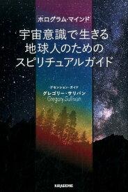 宇宙意識で生きる地球人のためのスピリチュアルガイド ホログラム・マインド (veggy Books) [ グレゴリー・サリバン ]