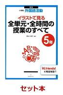 【新版】板書で見る全単元のすべて(小学5年生セット)