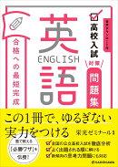 音声ダウンロード付 高校入試対策問題集 合格への最短完成 英語