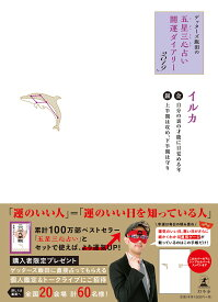ゲッターズ飯田の五星三心占い開運ダイアリー金/銀のイルカ(2019) [ ゲッターズ飯田 ]