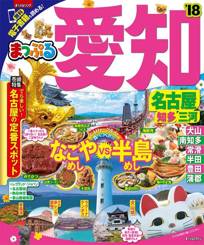 愛知('18) 名古屋・知多・三河 (まっぷるマガジン)
