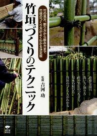 竹垣づくりのテクニック 竹の見方、割り方から組み方まで竹垣のつくり方がよく [ 吉河功 ]