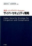 訴訟・コンプライアンスのためのサイバーセキュリティ戦略