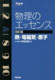 物理のエッセンス(熱・電磁気・原子)4訂版 (河合塾series)