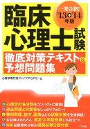 臨床心理士試験徹底対策テキスト&予想問題集(〔'13→'14年版〕)
