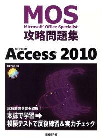 Microsoft Access 2010 (MOS(Microsoft Office specialis) [ 関由紀子 ]