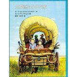 大草原の小さな家 (インガルス一家の物語)