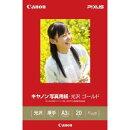 キヤノン写真用紙・光沢 ゴールド A3ノビ 20枚