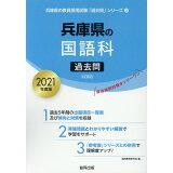 兵庫県の国語科過去問(2021年度版) (兵庫県の教員採用試験「過去問」シリーズ)