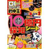 ロトナンバーズ的中王(vol.4) 10億円探知シート (コアムックシリーズ)