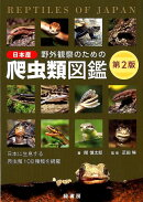 野外観察のための日本産爬虫類図鑑第2版