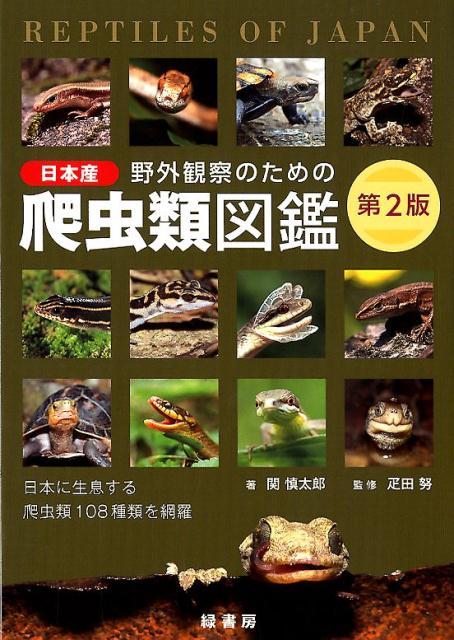 野外観察のための日本産爬虫類図鑑第2版 日本に生息する爬虫類108種類を網羅 [ 関慎太郎 ]