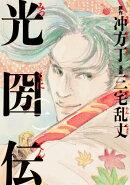 光圀伝(1)