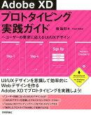 Adobe XDプロトタイピング実践ガイド