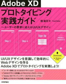 Adobe XDプロトタイピング実践ガイド ユーザーの要求に応えるUI/UXデザイン [ 境祐司 ]