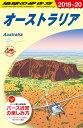 C11 地球の歩き方 オーストラリア 2019〜2020 [ 地球の歩き方編集室 ]