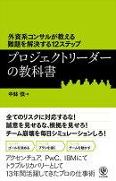 プロジェクトリーダーの教科書