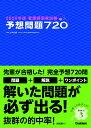 2020年版 看護師国家試験 予想問題720 [ 杉本由香 ]