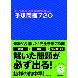 看護師国家試験予想問題720(2020年版)