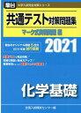 共通テスト対策問題集マーク式実戦問題編 化学基礎(2021) (駿台大学入試完全対策シリーズ) [ 全国入試模試センタ…