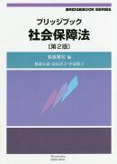 ブリッジブック社会保障法〔第2版〕