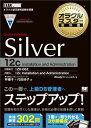 オラクルマスター教科書 Silver Oracle Database 12c iStudyオフィシャルガイド [ 株式会社システム・テクノロジー・…