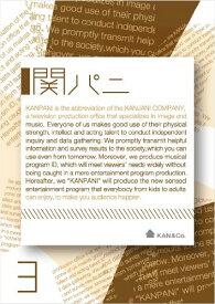 関パニ vol.3 [ 関ジャニ∞[エイト] ]