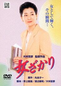 あの頃映画 松竹DVDコレクション 女ざかり [ 吉永小百合 ]