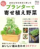 プランターで寄せ植え野菜