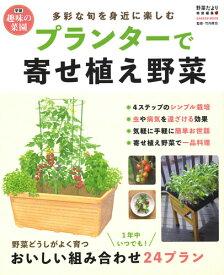 プランターで寄せ植え野菜 (学研ムック 学研趣味の菜園) [ 野菜だより編集部 ]