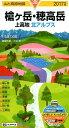 槍ヶ岳・穂高岳(2017年版) 上高地北アルプス (山と高原地図)