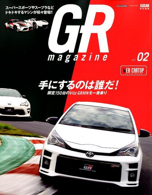 GR magazine(vol.02) 限定150台のVitz GRMNを一番乗り! (CARTOP MOOK XaCAR特別編集)