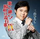 歌い継ぐ!昭和の流行歌 9