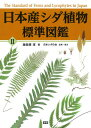 日本産シダ植物標準図鑑2 [ 海老原 淳 ]