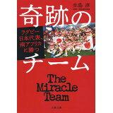 奇跡のチーム (文春文庫)