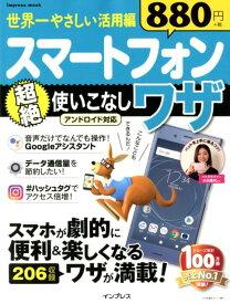世界一やさしい活用編スマートフォン超絶使いこなしワザ アンドロイド対応 (impress mook)