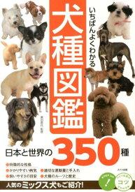 いちばんよくわかる犬種図鑑 日本と世界の350種 [ 奥田 香代 ]