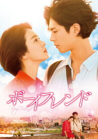 ボーイフレンド DVD SET2【特典DVD付】(お試しBlu-ray付) [ パク・ボゴム ]