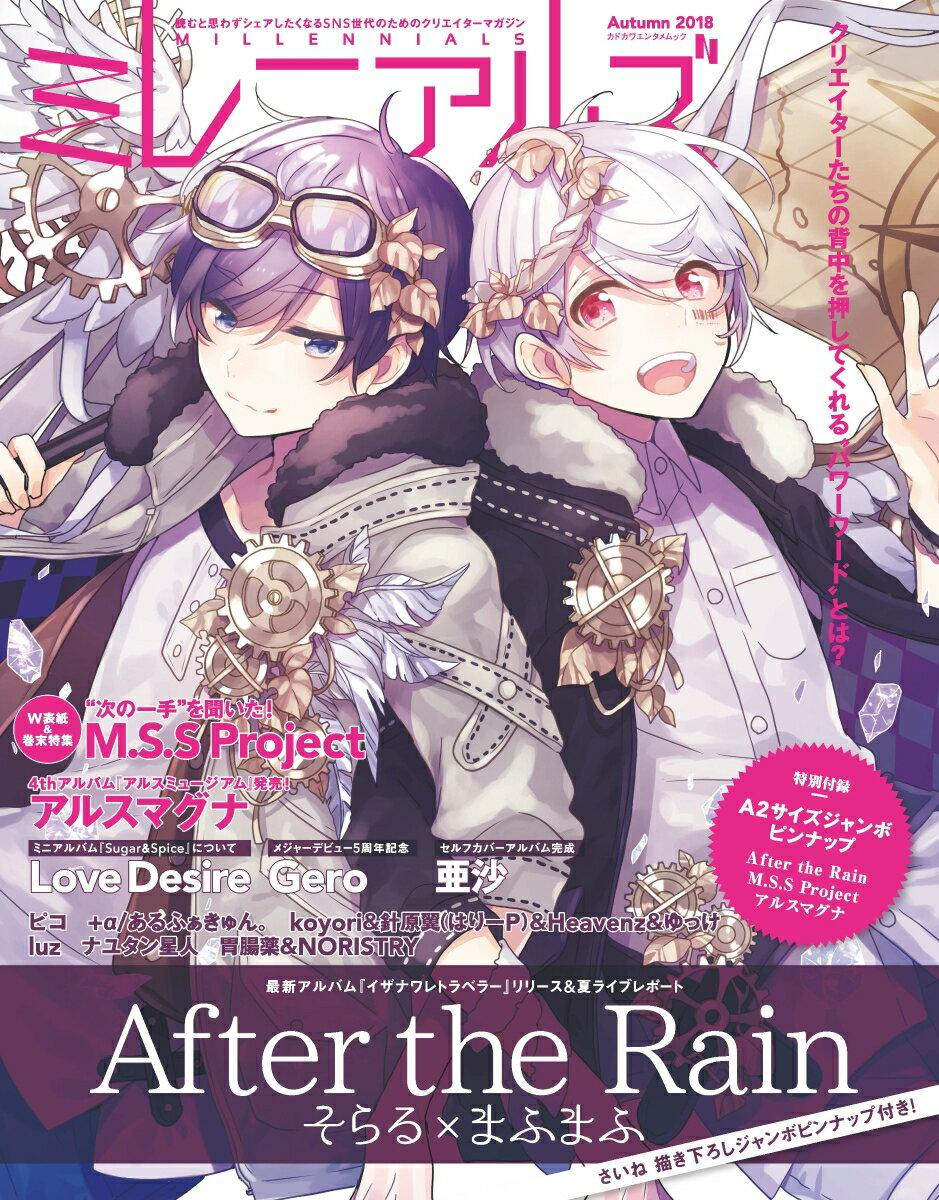 ミレニアルズ(Autumn 2018) After the Rain/M.S.S Project/ア (カドカワエンタメムック)