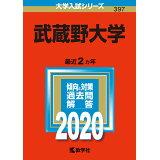 武蔵野大学(2020) (大学入試シリーズ)