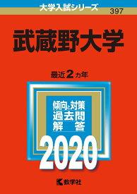 武蔵野大学 2020年版;No.397 (大学入試シリーズ) [ 教学社編集部 ]