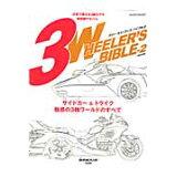 3-WHEELER'S BIBLE(2) 日本で買える3輪モデル全収録アルバム (ヤエスメディアムック)