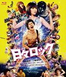 日々ロック【Blu-ray】