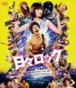 日々ロック【Blu-ray】 [ 野村周平 ]