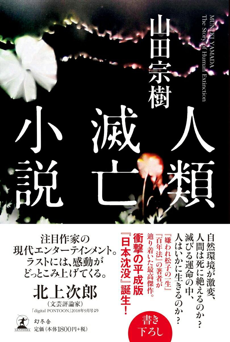 人類滅亡小説 [ 山田宗樹 ]