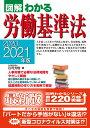 2020-2021年版 図解わかる労働基準法 [ 荘司 芳樹 ]